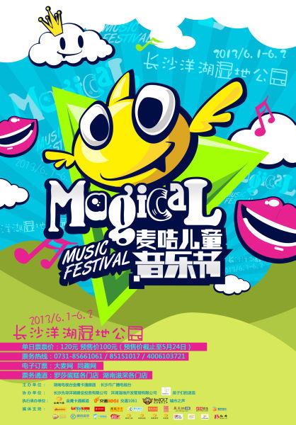 麦咭儿童音乐节海报