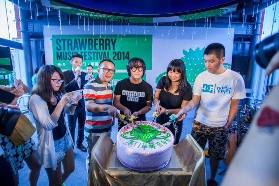 厦门草莓音乐节新闻发布会现场图