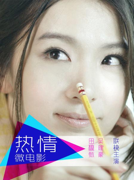 吴建豪Hebe微电影海报