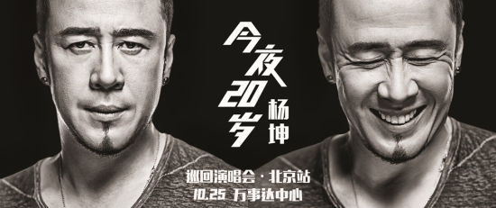 杨坤10月北京开个唱 好声音学员谁将助阵?