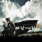 专辑:KBS水木剧《风之国》原声大碟