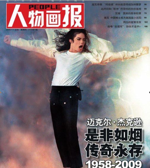 人物画报:迈克尔-杰克逊是非如烟传奇永存(3)