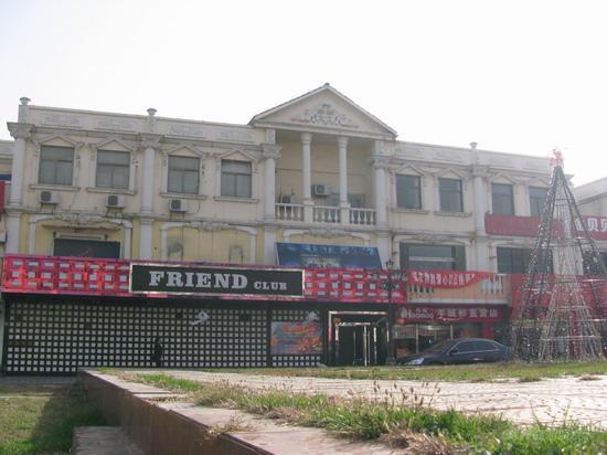 图文:河北廊坊实地探访-臧天朔的酒吧Friend吧