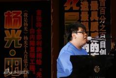杨光发专辑众大腕捧场毕福剑登台为其征婚(图)