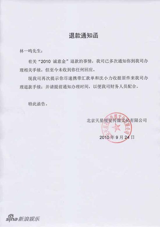 文:张学友定金门-20100924林一鸣退款通知函