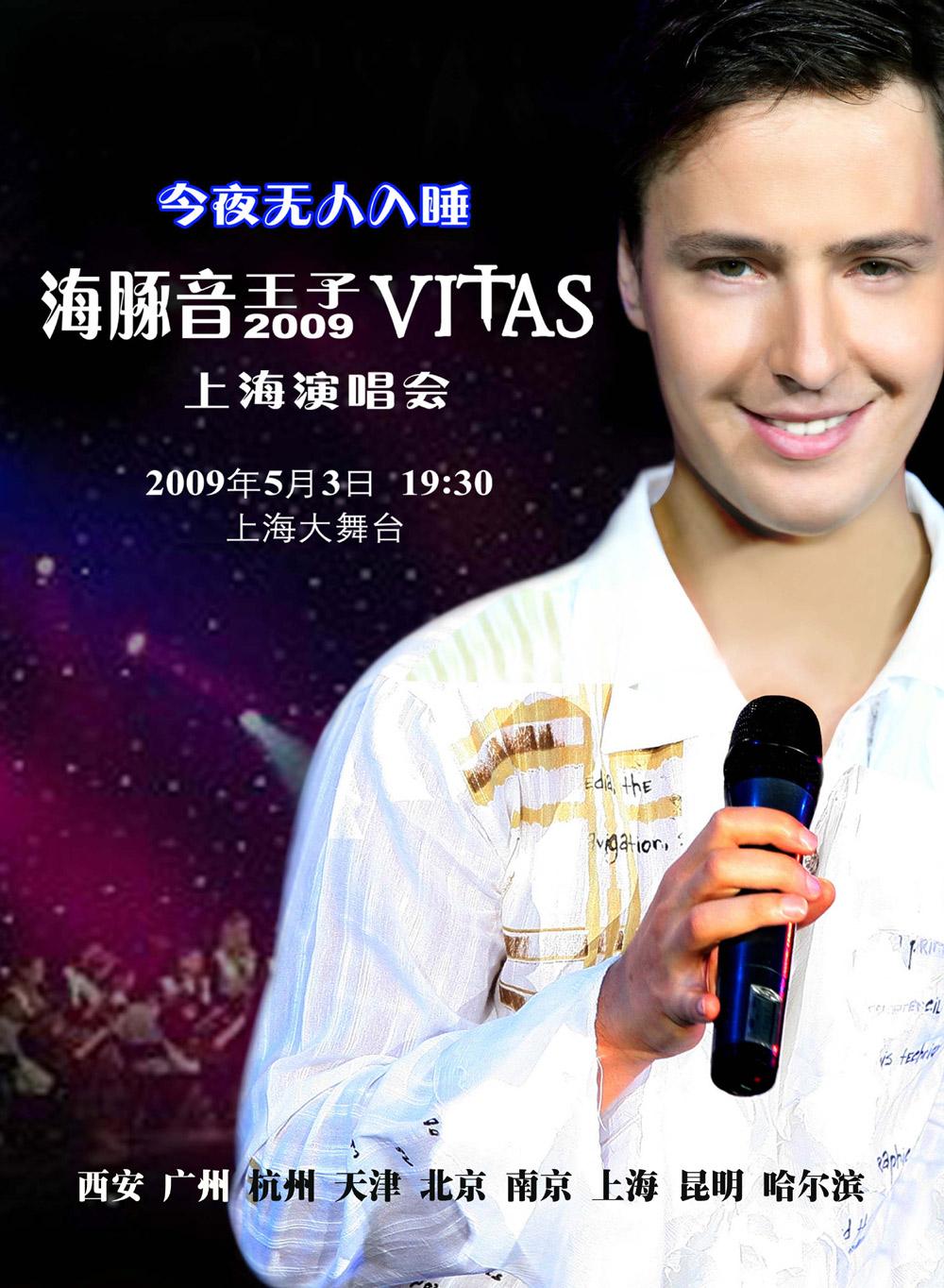 """""""今夜无人入睡""""维塔斯09上海演唱会"""
