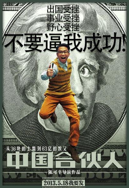 《中国合伙人》邓超上演小人物的反击