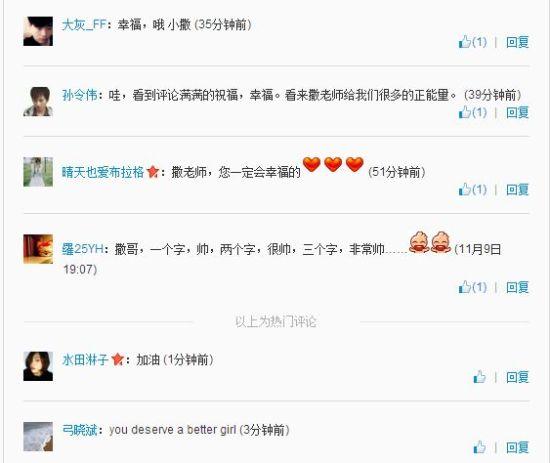 汪峰高调表白章子怡,网友排队祝福撒贝宁