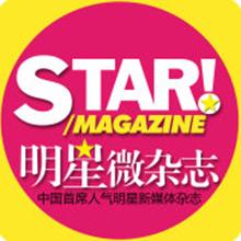 明星微杂志