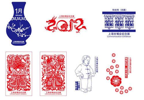 1月份首推上海世博会纪念展系列印章