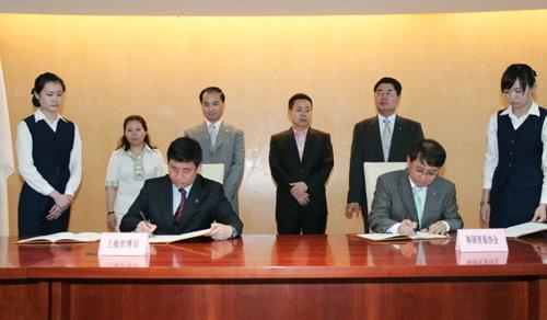 韩国企业联合馆签署上海世博会《参展合同》