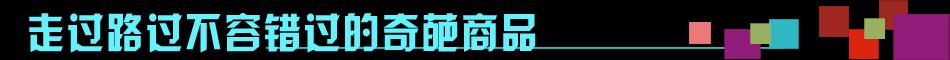 为什么要放弃治疗 盘点极品奇葩淘宝秀_新浪时尚_新浪网