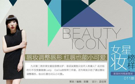 一周女星妆榜样VOL.012_新浪时尚_新浪网