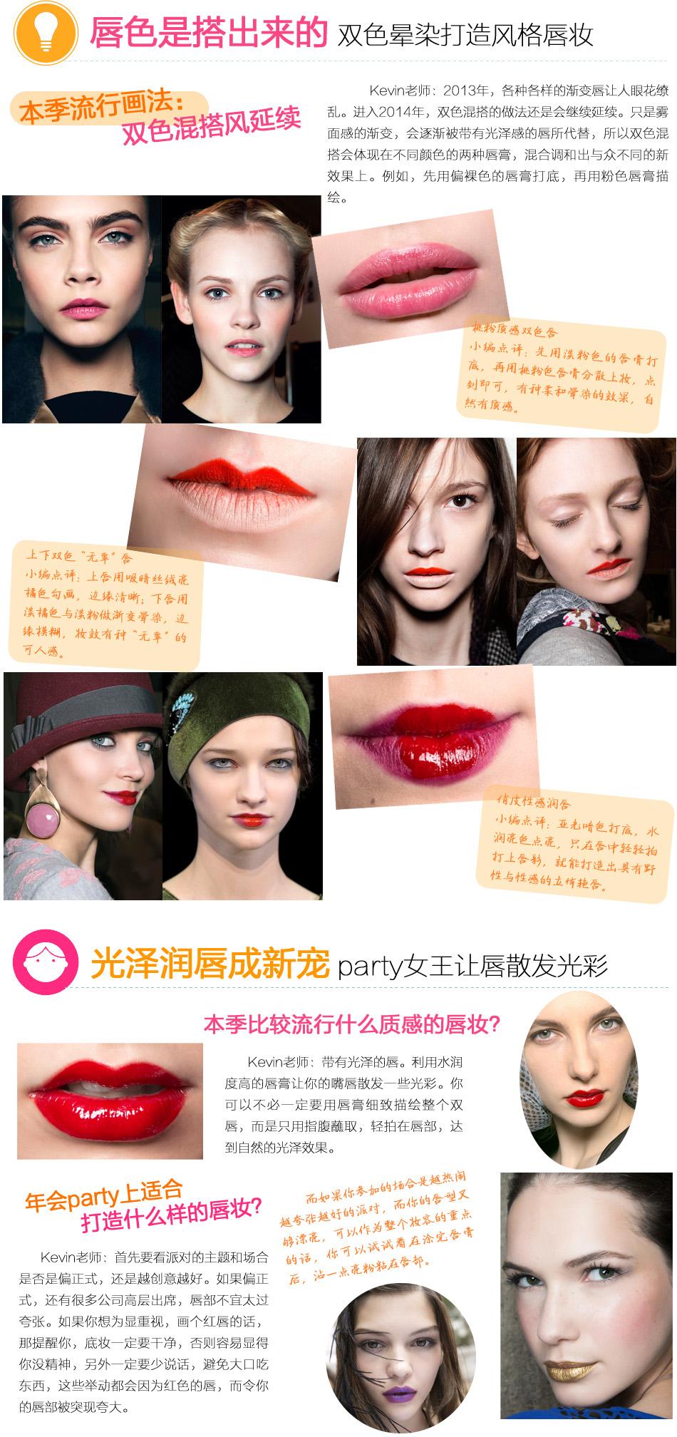 肌密大调查:开年唇妆就要炫 双色唇这么美你知道吗_新浪时尚_新浪网