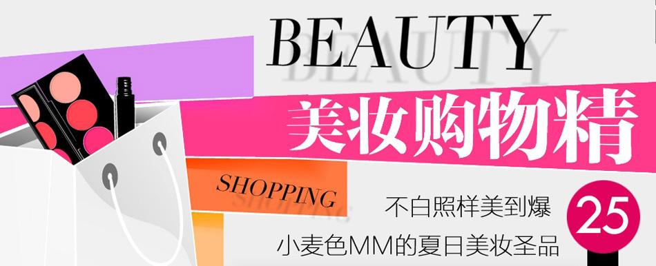 美妆购物精第26期:初入职场必败的平价美妆品