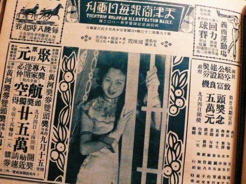 介绍周炼霞艺术成就的文章被刊登在民国报纸头版