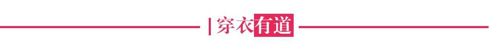 """老师好x百搭星君七夕特辑:和马可一起""""醉""""入爱河_新浪时尚_新浪网"""