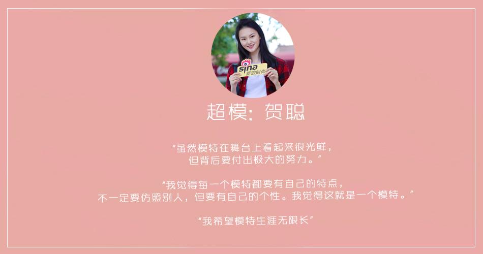 时尚不死之超模贺聪_时尚频道_新浪网