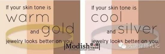【穿搭法则】该穿金还是该带银。肤色都还没分清,怎能肆无忌惮大采买? - Modish饼 - Modish饼s STYLE BLOG
