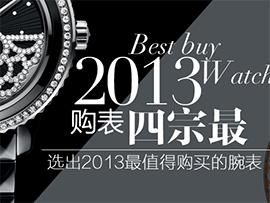 年底最值得购买的腕表