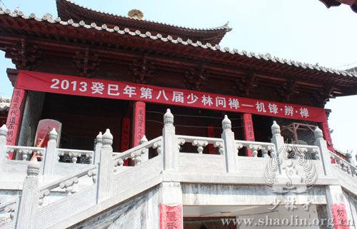 """少林问禅之""""机锋辨禅""""活动将在少林寺大禅堂举行"""