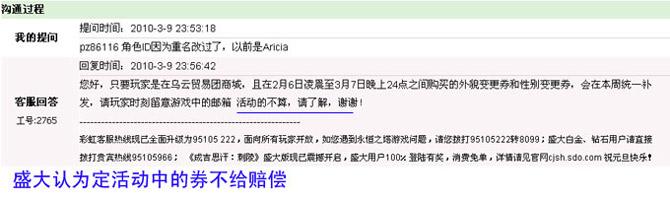 客服明确表示活动的奖励由于官方问题也不赔偿
