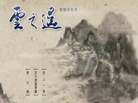 《云之遥》水墨画风格标题画面