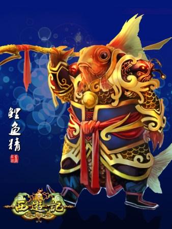 粽子怪—鲤鱼精