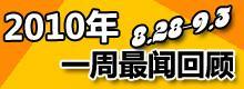 一周最闻回顾(8.28-9.3)