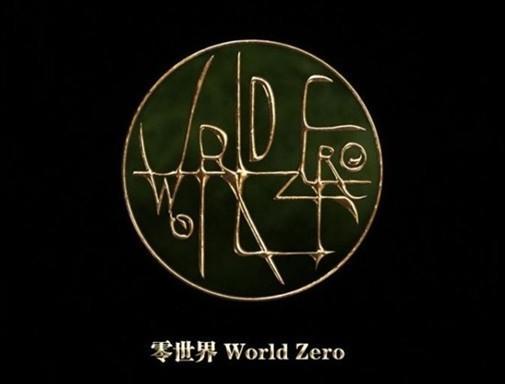 零世界(World Zero)