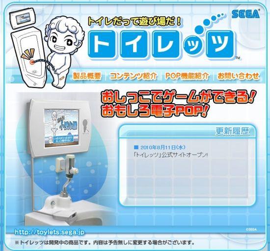 东京男厕安装游戏 尿柱强度掀女孩裙子