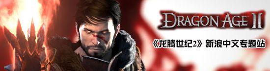 点击进入《龙腾世纪2》中文专题站 获取最新最全《龙腾世纪2》资讯