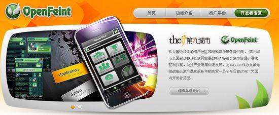 九城启动中国OpenFeint