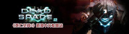 点击进入《死亡空间2》中文专题站 获取最新最全《死亡空间2》资讯
