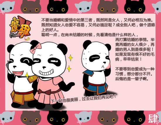 魔界2熊猫人小女人漫画要对自己狠一点_漫画昆虫有的巨大网络图片