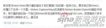 性感玉米招募Kinect技术组