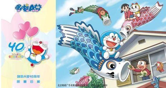 哆啦A梦40周年邮资明信片