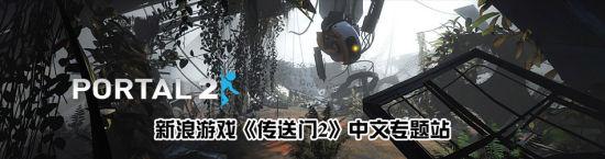 点击进入《传送门2》中文专题站 获取最新最全《传送门2》资讯