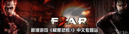 点击进入《极度恐慌3》中文专题站 获取最新最全《极度恐慌3》资讯