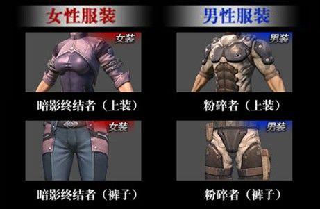 新战斗服上线