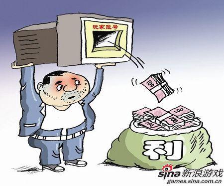 盗号者通常会榨干玩家账号的所有价值