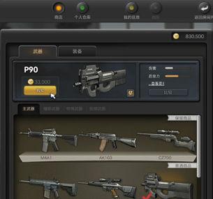 """1.在游戏大厅中点击屏幕上方的""""商店""""按钮,可进入商店进行武器和装备的购买。在武器商店中,鼠标选中武器后,可观察该武器的属性,点击""""购买""""键可进行购买。"""