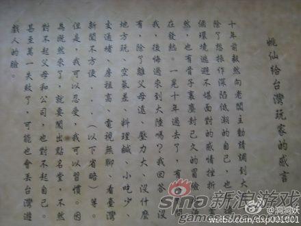 繁体中文版中的卷轴