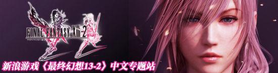 点击进入《最终幻想13-2》中文专题 获取最新最全《最终幻想13-2》资讯