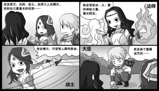 爆笑四格漫画