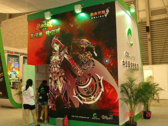 中华网展台