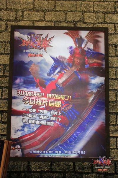 功夫英雄3D海报