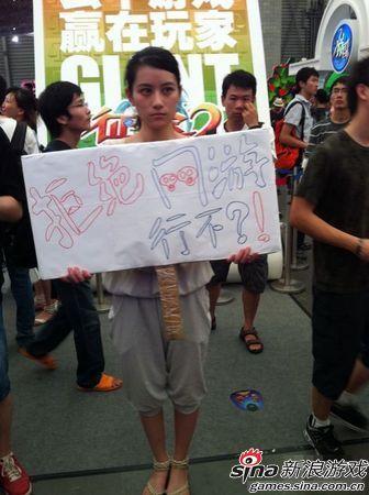 ChinaJoy唯一一位有可能得到陶教授赞誉的妹纸。