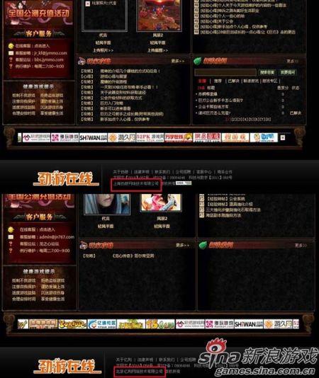 注册公司为北京亿利网络技术有限公司