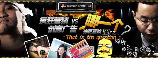疯狂营销VS创意广告:你更喜欢哪一个?